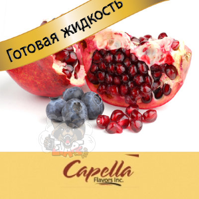 Capella Жидкость Blueberry Pomegranate with Stevia (Черника+Гранат)