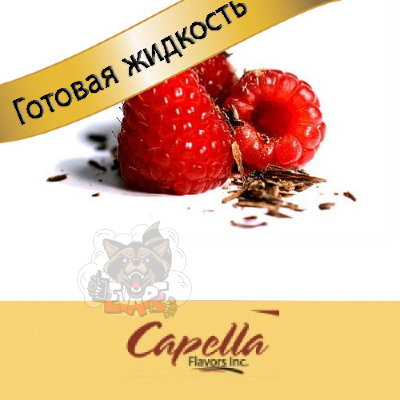Capella Жидкость Chocolate Raspberry (Малина в шоколаде)