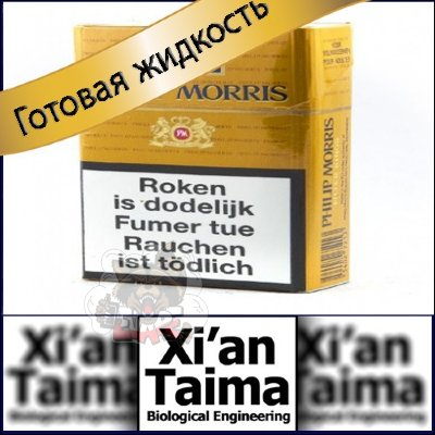 Жидкость Xi'an Philip Morris