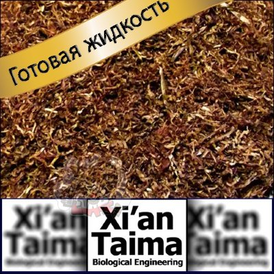 Жидкость Xi'an Turkish tobacco